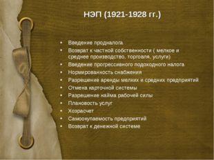 НЭП (1921-1928 гг.) Введение продналога Возврат к частной собственности ( мел