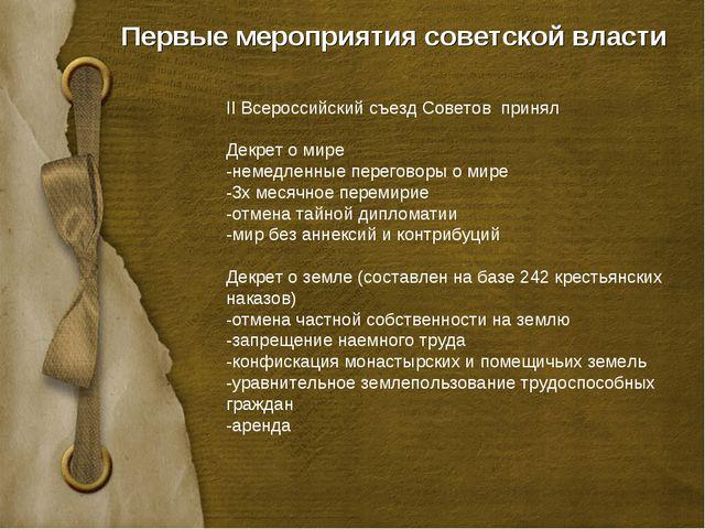 II Всероссийский съезд Советов принял Декрет о мире -немедленные переговоры о...