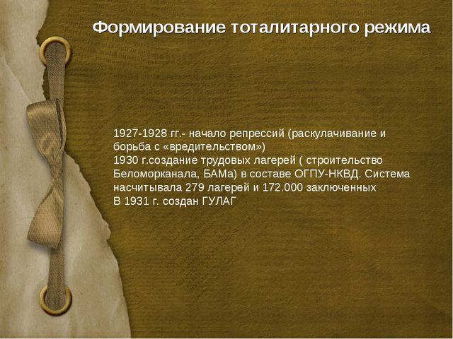 Формирование тоталитарного режима 1927-1928 гг.- начало репрессий (раскулачив...