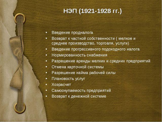 НЭП (1921-1928 гг.) Введение продналога Возврат к частной собственности ( мел...