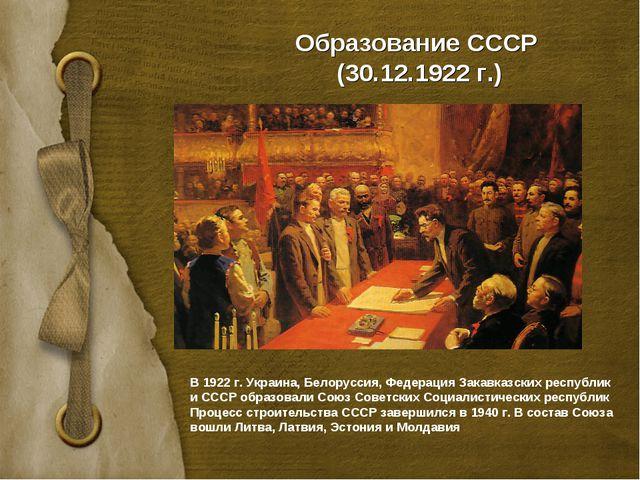 Образование СССР (30.12.1922 г.) В 1922 г. Украина, Белоруссия, Федерация Зак...