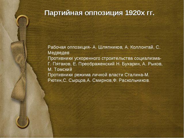 Партийная оппозиция 1920х гг. Рабочая оппозиция- А. Шляпников, А. Коллонтай,...