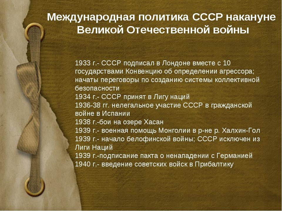 Международная политика СССР накануне Великой Отечественной войны 1933 г.- ССС...