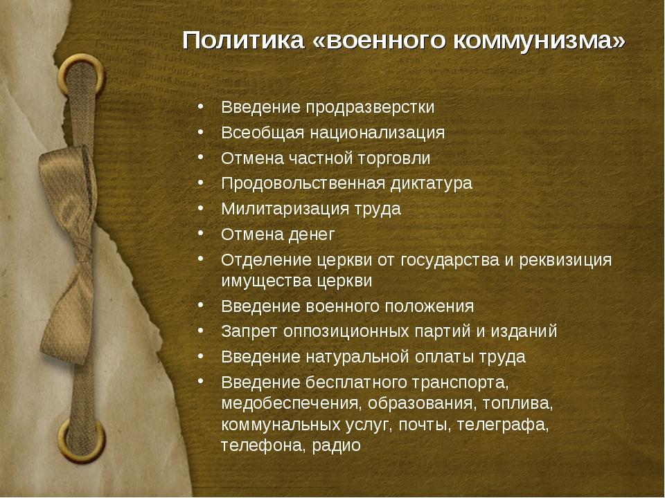 Политика «военного коммунизма» Введение продразверстки Всеобщая национализаци...