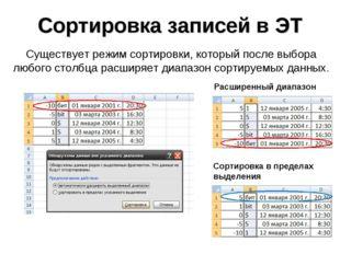 Существует режим сортировки, который после выбора любого столбца расширяет ди