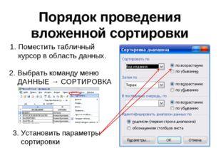 1. Поместить табличный курсор в область данных. Порядок проведения вложенной