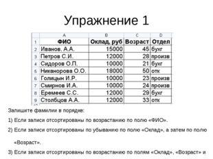 Запишите фамилии в порядке: 1) Если записи отсортированы по возрастанию по по