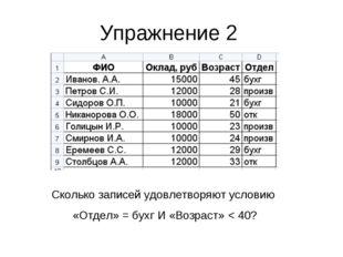 Упражнение 2 Сколько записей удовлетворяют условию «Отдел» = бухг И «Возраст»