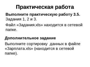 Выполните практическую работу 3.5. Задания 1, 2 и 3. Файл «Задания.xls» наход