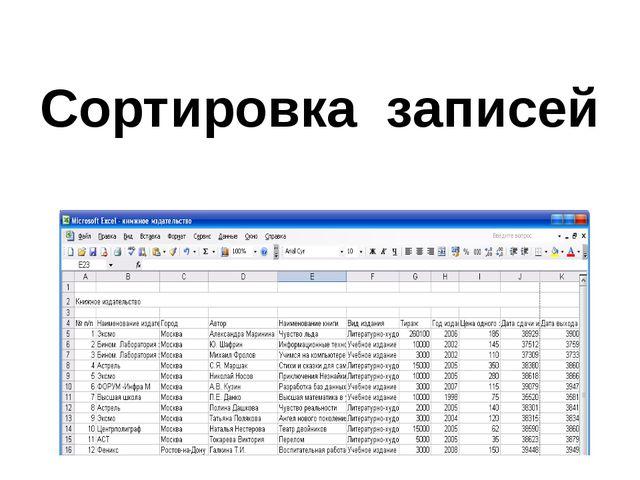 Сортировка записей