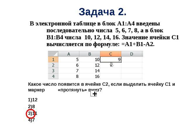 В электронной таблице в блок А1:А4 введены последовательно числа 5, 6, 7, 8,...