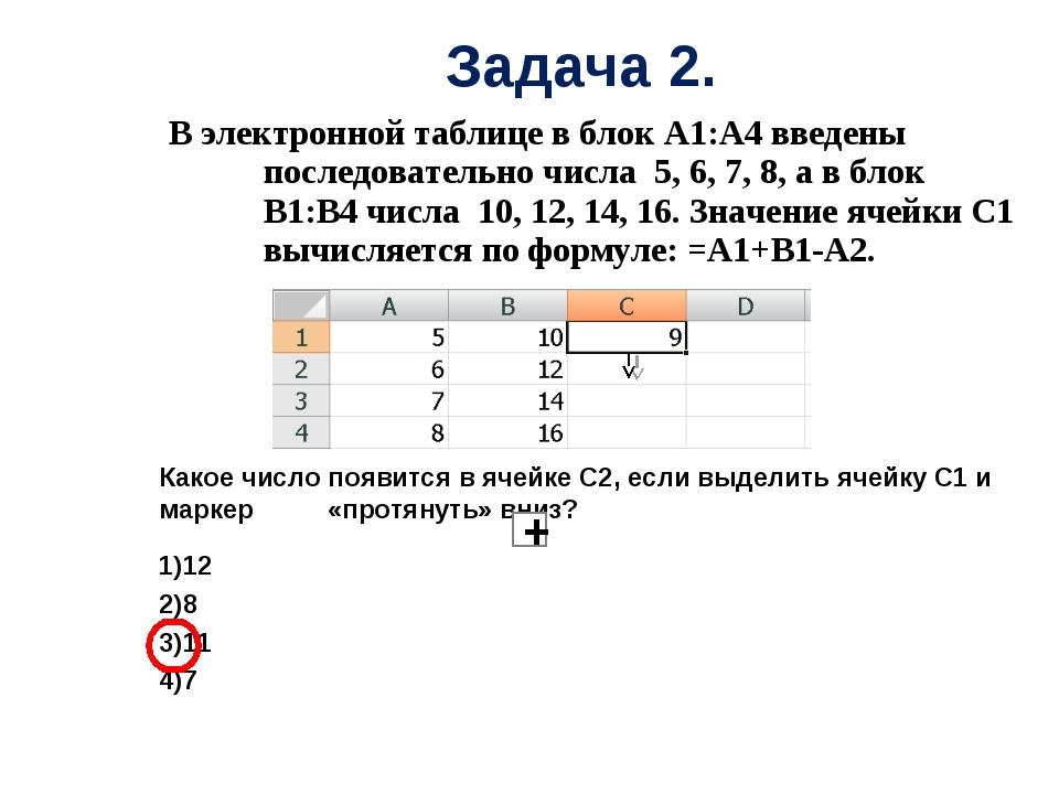 7класс тест таблицами знакомство электронными с