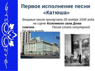 Первое исполнение песни «Катюша» Впервые песня прозвучала 28 ноября 1938 год