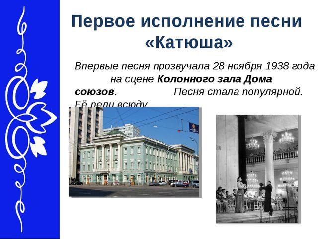 Первое исполнение песни «Катюша» Впервые песня прозвучала 28 ноября 1938 год...