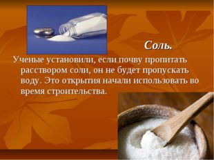 Соль. Ученые установили, если почву пропитать расствором соли, он не будет п