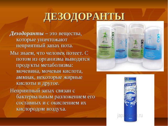 ДЕЗОДОРАНТЫ Дезодоранты – это вещества, которые уничтожают неприятный запах п...