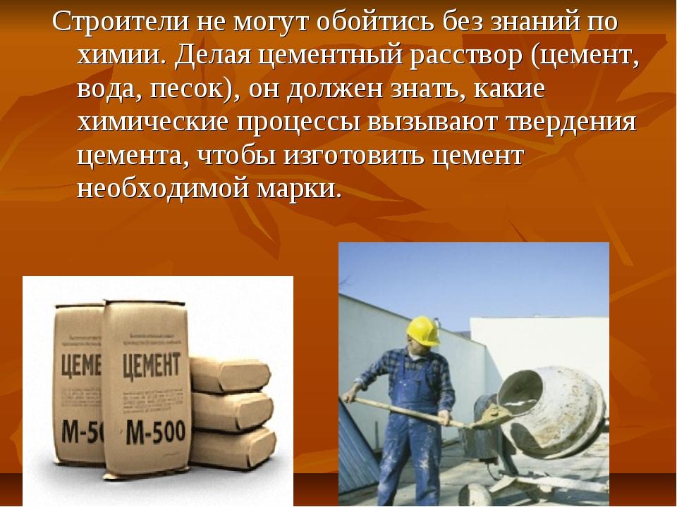 Строители не могут обойтись без знаний по химии. Делая цементный расствор (це...