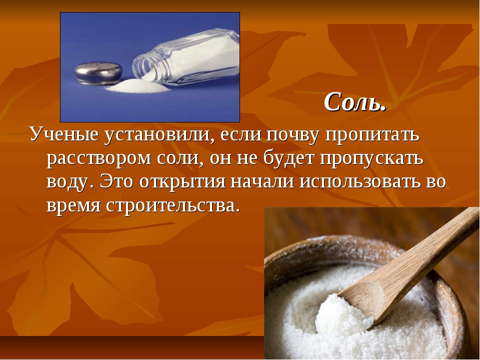 Соль. Ученые установили, если почву пропитать расствором соли, он не будет п...