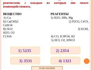 2. Пояснение Кислород будет реагировать с магнием, водородом, медью, аммиако