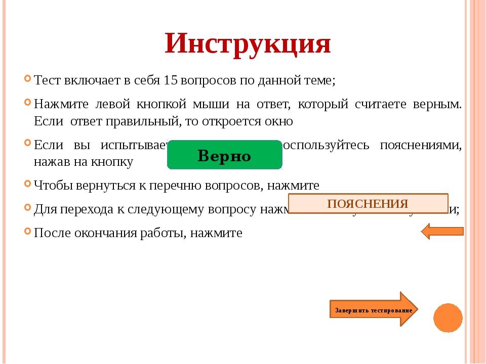 Инструкция Тест включает в себя 15 вопросов по данной теме; Нажмите левой кно...