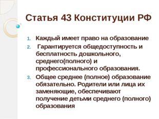 Статья 43 Конституции РФ Каждый имеет право на образование Гарантируется обще