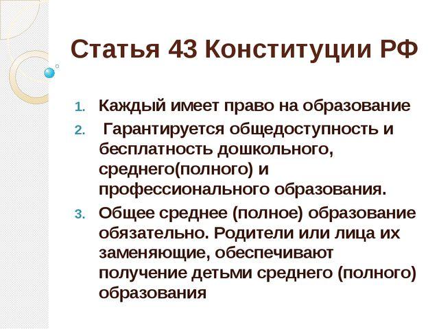Статья 43 Конституции РФ Каждый имеет право на образование Гарантируется обще...