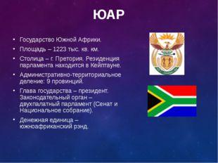 ЮАР Государство Южной Африки. Площадь – 1223 тыс. кв. км. Столица – г. Претор