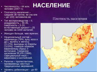 НАСЕЛЕНИЕ Численность – 44 млн. человек (2007 г.); Плотность населения – сред