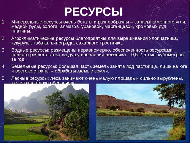 РЕСУРСЫ Минеральные ресурсы очень богаты и разнообразны – запасы каменного уг...