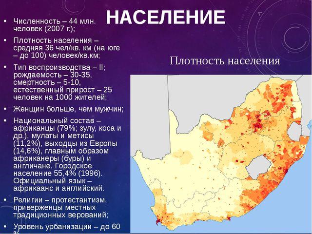НАСЕЛЕНИЕ Численность – 44 млн. человек (2007 г.); Плотность населения – сред...