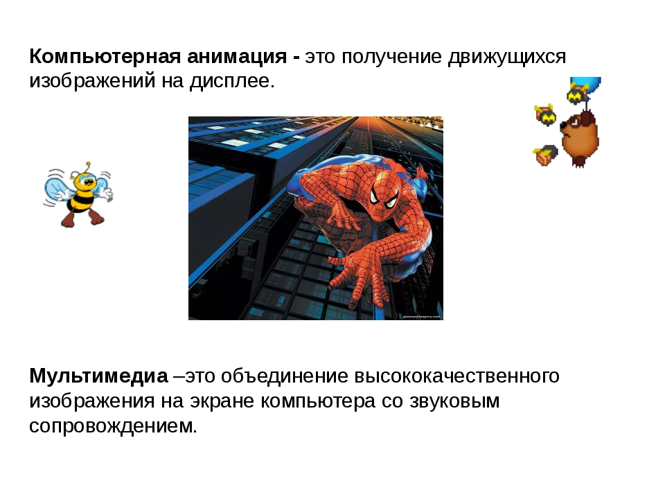 Компьютерная анимация - это получение движущихся изображений на дисплее. Ком...