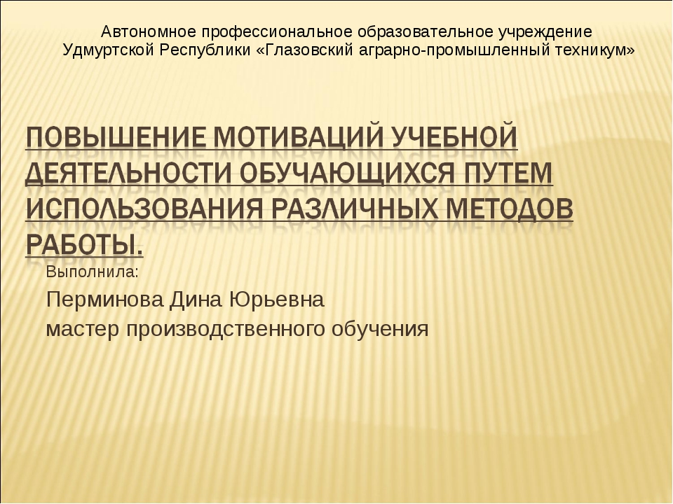 Выполнила: Перминова Дина Юрьевна мастер производственного обучения Автономно...