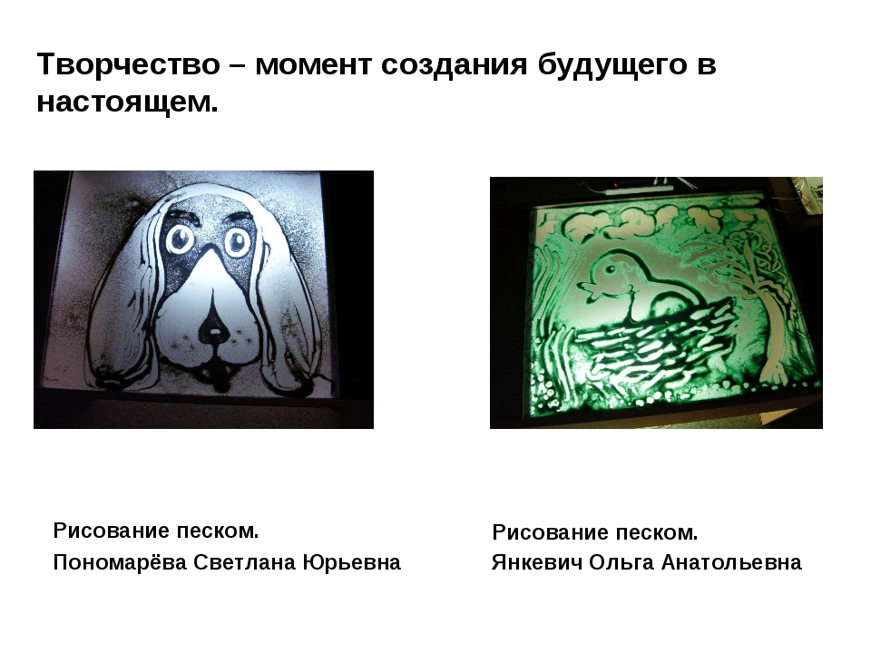 Творчество – момент создания будущего в настоящем. Рисование песком. Пономарё...