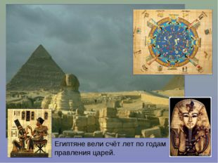 Египтяне вели счёт лет по годам правления царей.