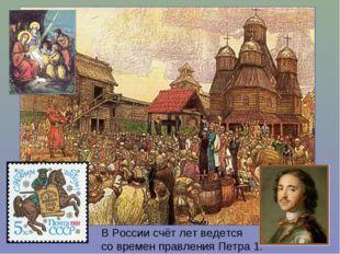 В России счёт лет ведется со времен правления Петра 1.