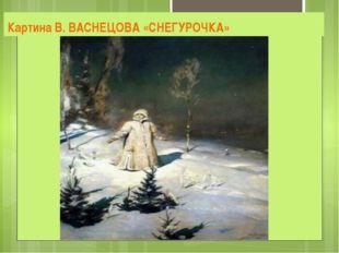 Картина В. ВАСНЕЦОВА «СНЕГУРОЧКА» картина