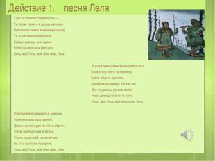 Действие 1. песня Леля Туча со громом сговаривалась — Ты греми, гром, а я дож