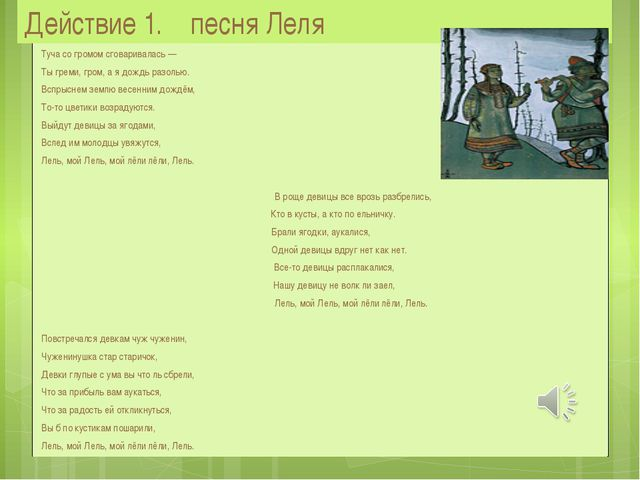 Действие 1. песня Леля Туча со громом сговаривалась — Ты греми, гром, а я дож...