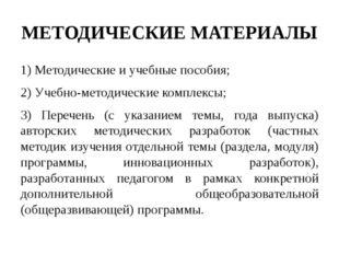 МЕТОДИЧЕСКИЕ МАТЕРИАЛЫ 1) Методические и учебные пособия; 2) Учебно-методичес