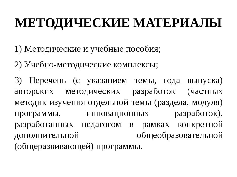 МЕТОДИЧЕСКИЕ МАТЕРИАЛЫ 1) Методические и учебные пособия; 2) Учебно-методичес...