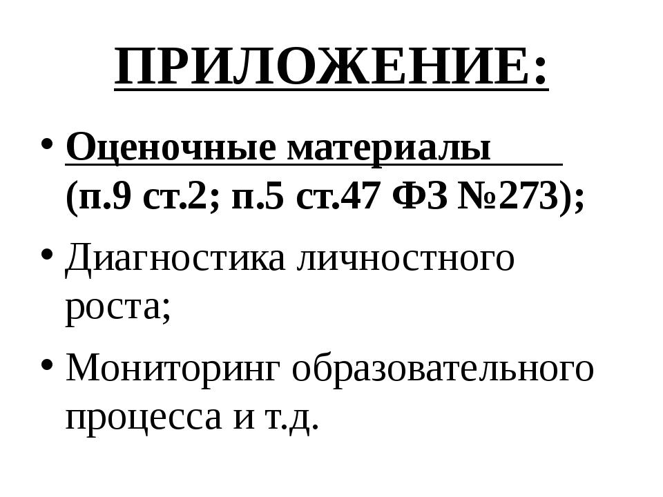 ПРИЛОЖЕНИЕ: Оценочные материалы (п.9 ст.2; п.5 ст.47 ФЗ №273); Диагностика ли...