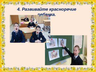 4. Развивайте красноречие ребенка.