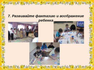 7. Развивайте фантазию и воображение ребенка