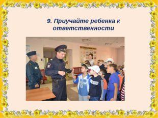 9. Приучайте ребенка к ответственности