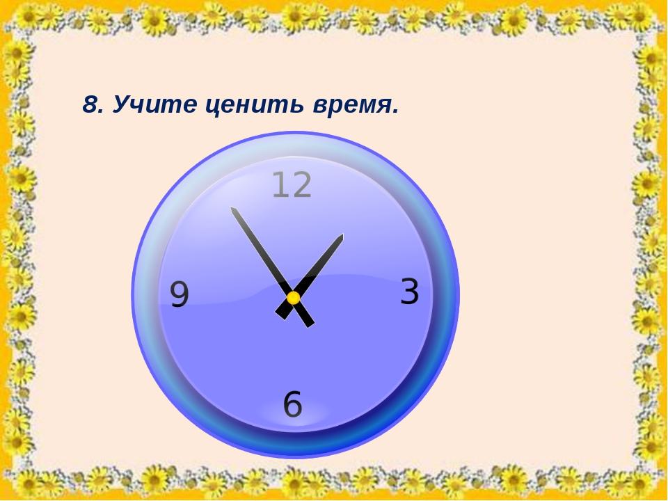 8. Учите ценить время.
