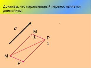 M M1 Докажем, что параллельный перенос является движением. . Р1 Р