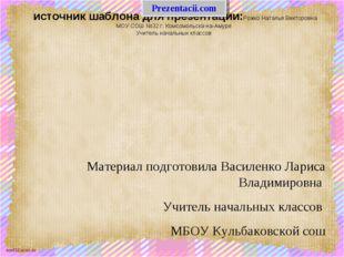 источник шаблона для презентации:Рожко Наталья Викторовна МОУ СОШ №32 г. Ком