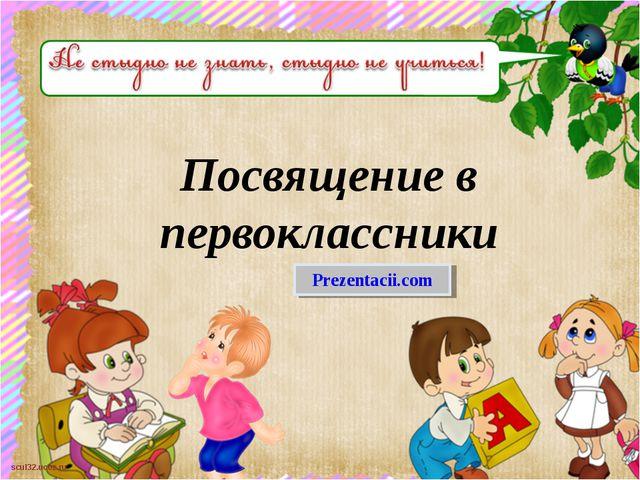 Посвящение в первоклассники Prezentacii.com scul32.ucoz.ru