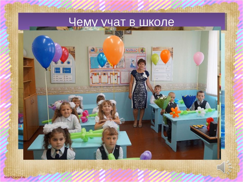 Чему учат в школе scul32.ucoz.ru