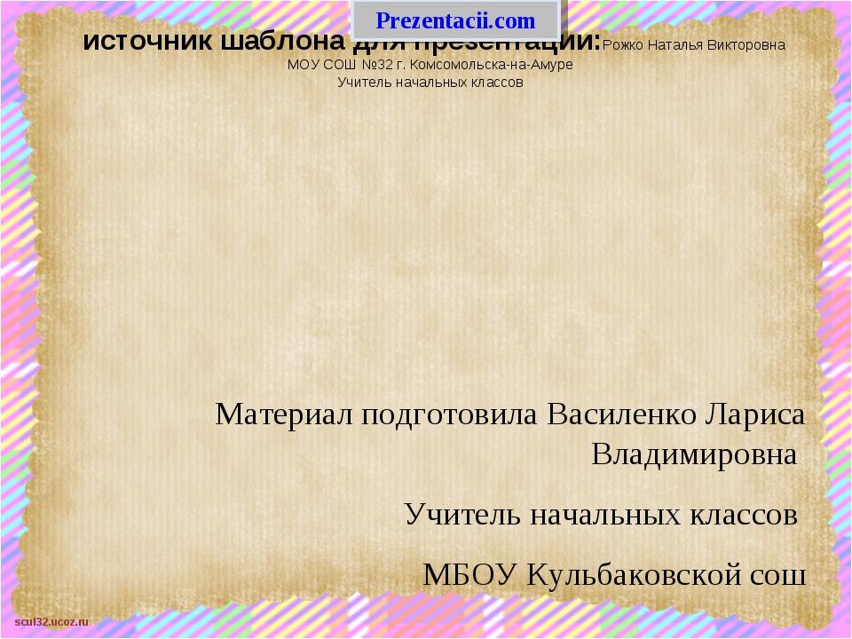 источник шаблона для презентации:Рожко Наталья Викторовна МОУ СОШ №32 г. Ком...